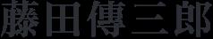 藤田傳三郎