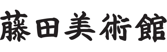 藤田美術館 - FUJITA MUSEUM